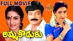 AMMA KODUKU TELUGU FULL LENGTH MOVIE | RAJASHEKAR | AAMANI | SUKANYA | VS VIDEOS