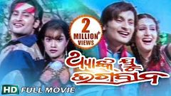 THANK YOU BHAGABAN Odia Full Movie | Anubhav & Barsha | Sidharth TV