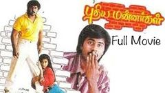 Pudhiya Mannargal Tamil Full Movie Vikram, Mohini
