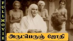 Arut Perum Jothi | Master Sridhar, A P Nagarajan, Devaki | Full Movie HD