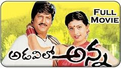Adavilo Anna Telugu Full Movie | Mohan Babu, Roja | Silly Monks
