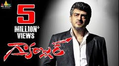 Gambler Telugu Full Length Movie Ajith Arjun Trisha Anjali