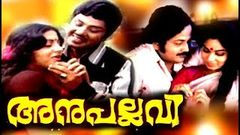 Anupallavi malayalam full movie Malayalm Movies Malayalam Movies Full