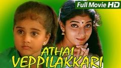 Tamil Full Movie | Aatha Veppalakkari | Ft Sithara, Baby Shamili