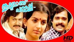 Ishtamanu Pakshe | Malayalam Super Hit Full Movie | Ratheesh & Ambika