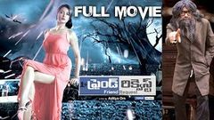 Friend Request Telugu Full Length Movie | Full Movies |