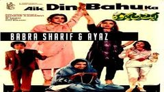 AIK DIN BAHU KA - BABRA SHARIF & AYAZ - OFFICIAL PAKISTANI MOVIE