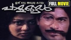 Malayalam movie Palangal Malayalam Romantic Full Movie | Nedumudi vevu Zarina Wahab