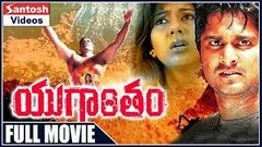 Yugantham Telugu Horror Movie | Rishi , Swarnamalya | Santosh Videos New