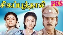 Sivappu Thali | சிவப்பு தாலி | Ramki, Saranraj, Saranya, Nishanthi, S S Chandran | Full Movie