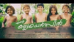 ENTE KALLU PENCIL 👯 Malayalam Movie 👯 Entertainment 👯 Speed Klaps Malayalam
