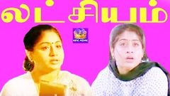 Lady Super Star Vijayashanthi In - Latchiyam - Mega Hit Tamil Action H D Full Movie