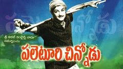Palletoori Chinnodu Full Length Telugu Movie | DVD Rip