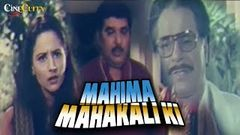 Mahima Mahakali ki Full Hindi Dubbed Movie | Amit Pachori, Mehnaz Shroff, Rajni Chandra
