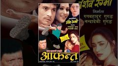 Aafanta | Nepali Full Movie | Shri Krishna Shrestha | Niruta Singh