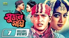 Sujon Sokhi | Bangla Full Movie | Salman Shah | Shabnur | Raisul Islam Asad |