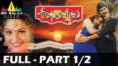 Subhakankshalu Full Movie Part 1 2 | Jagapati Babu, Raasi, Ravali | Sri Balaji Video