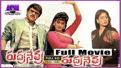 Mega Star Chiranjeevi Hit Movie Rudra Netra Telugu Full HD Movie II Chiranjeevi II Vijayashanti II