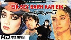 EIK SEY BARH KAR EIK - JAVED SHEIKH, SALMA AGHA & RANGEELA - OFFICIAL PAKISTANI MOVIE