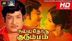 Nallathoru Kudumbam Full Movie HD | Sivaji Ganesan, Vanisri, Manorama | Sivaji Hits | GoldenCinemas