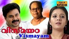 Vismayam malayalam movie | superhit malayalam movie | best dileep movie | Dileep | Sreedurga