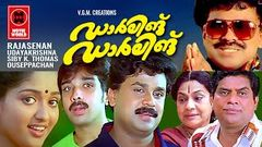 Darling Darling Malayalam Movie | Dileep | Jagathy Sreekumar | Vineeth | Malayalam Comedy Movies