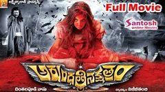 Arundhati Nakshatram Latest Telugu Horror Full Movie | Sharanya Mohan, Vineeth | DVD Ripp