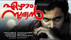 Ezham Suryan 2012:Full Malayalam Movie
