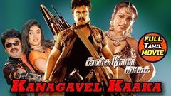 Kanagavel Kaaka | Tamil Full Length Movie | Karan, Haripriya, Kota Srinivasa Rao | Full HD