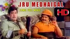 Iru Medhaigal - Tamil Full Movie | Sivaji Ganean | Prabhu | Saritha | Radha | SUPER HIT TAMIL MOVIE