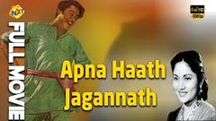 Apna Haath Jagannath अपना हाथ जगन्नाथ Hindi Movie | Kishore Kumar | Sayeeda Khan | Nasir Hussain