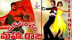 Asamthrupthi 1992 Telugu Full Movie | Radha Devi - Mini Radha Sasi Kumar | Telugu Full Film