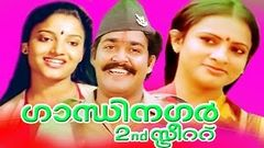 Gandhinagar 2nd Street | Malayalam Full Movie | Mohanlal , Seema & Karthika | Family Entertainer