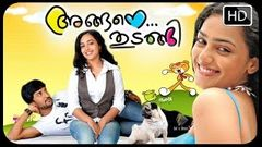 Malayalam Full Movie Angane Tudangi | COMEDY MOVIE | Nani Nithyamenon Movie