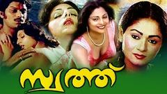 Swath Malayalam Full Movie | Jagathy | Zarina Wahab | Malayalam Romantic Movie | Malayalam Old Movie