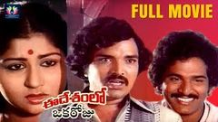 Ee Desamlo Oka Roju Telugu Full Length Movie | Sai Chand | Kavitha | TFC Films & Film News