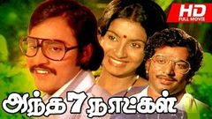 Antha Ezhu Naatkal | Bhagyaraj, Ambika | Superhit Tamil Movie HD