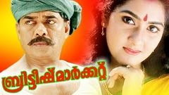 British Market | Malayalam Full Movie | Vijayaraghavan & Anju Aravind