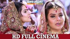 Madhu Sharma | Superhit Full Bhojpuri Cinema 2020 | New Bhojpuri Movie 2020