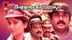 Kallanum Polisum Malyalam Full Movie | Mukesh | Ragini | Superhit Movie