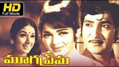 Mooga Prema మూగ ప్రేమ Full Length Movie 1972 | Shoban Babu, Chalam | New Telugu Movies