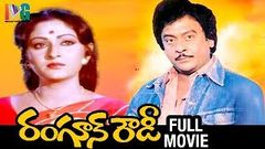 Rangoon Rowdy Telugu Full Movie | Krishnam Raju | Mohan Babu | Jayaprada | Indian Video Guru