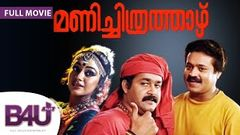 Ek Aur Bhool Bhulaiyaa [Manichitrathazhu] 1993 - FULL MOVIE HD | Shobana, Vinaya Prasad, Mohanlal