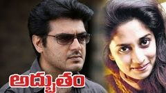 Adbutham 2000 - Full Length Telugu Movie - Ajith, Shalini, Raghuvaran