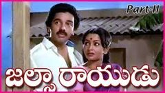 Jalsa Rayudu - Telugu Full Length Movie Part - 2 Kamal Hassan, Radha and Sulakshana
