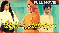 Devudu Chesina Manushulu Telugu Full Length Movie | NTR, Krishna | Telugu Hit Movies