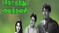 M G Ramachandran In - Koduthu Vaithaval - கொடுத்து வைத்தவள் - Super Hit Tamil Old H D Movie