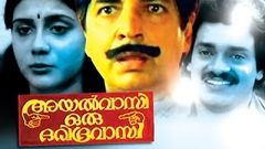 Malayalam Comedy Movies Full | Ayalvasi Oru Daridravasi Full Movie | Malayalam Full Movie
