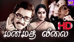 Manmadha Leelai | மன்மத லீலை | Kamal Haasan | K Balachander | Tamil Full Movie HD