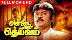 Super Hit Tamil Action Movie | Annai En Daivam | Full Movie | Ft Vijayakanth Jayashanker Madhuri